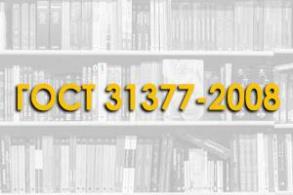 Скачать гост 31189-2015 смеси сухие строительные. Классификация.