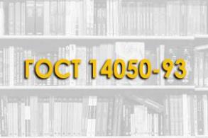 ГОСТ 14050-93 Мука известняковая (доломитовая). Технические условия