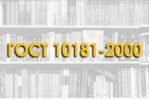 гост 10181 2000 смеси бетонные методы испытаний