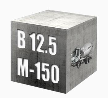 смеси бетонные м150