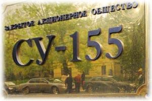 ЗАО СУ-155 будет платить